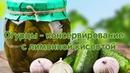 Огурцы - консервирование с лимонной кислотой