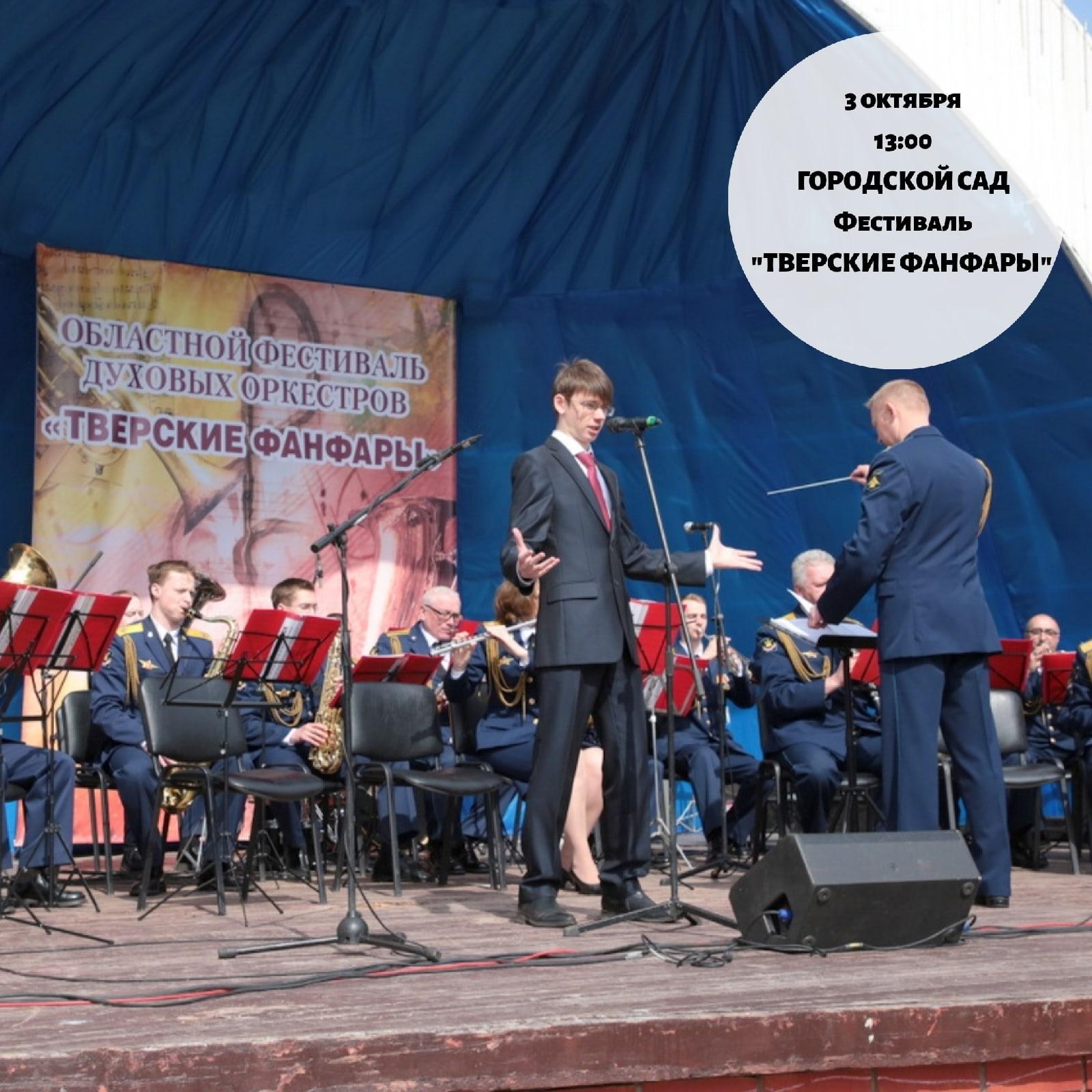 В Твери пройдет областной фестиваль духовых оркестров «Тверские фанфары Победы»