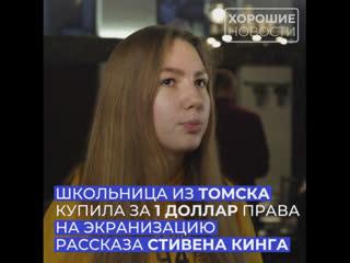 Школьница из Томска купила за 1 доллар права на экранизацию рассказа Стивена Кинга