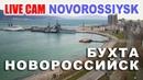 Novorossiysk Live Cam Живая Камера Новороссийска