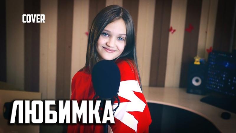 ЛЮБИМКА   Ксения Левчик   cover NILETTO