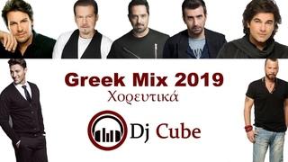 Greek Mix Non Stop Χορευτικά 2019 [Dj Cube]