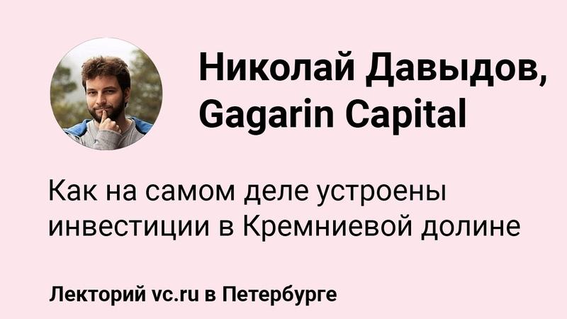 Николай Давыдов Gagarin Capital как на самом деле устроены инвестиции в Кремниевой долине