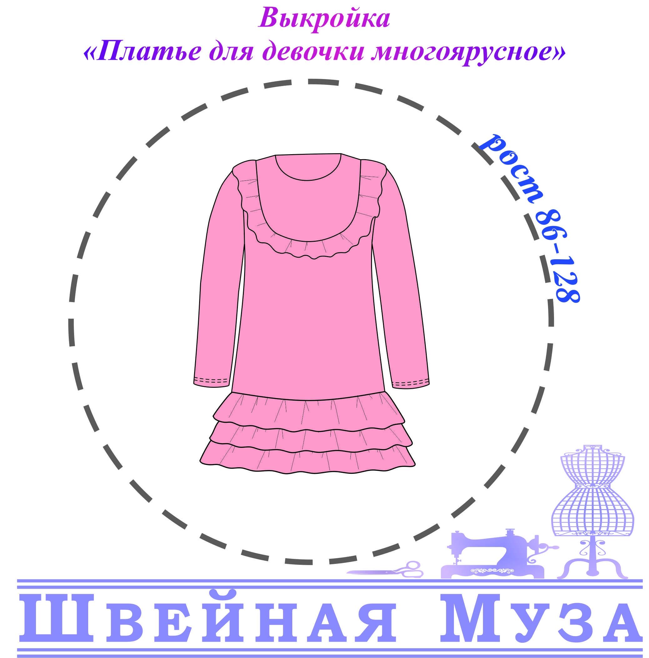 Когда у тебя дочь, то платья можно шить в большом количестве, лишним точно не будет.