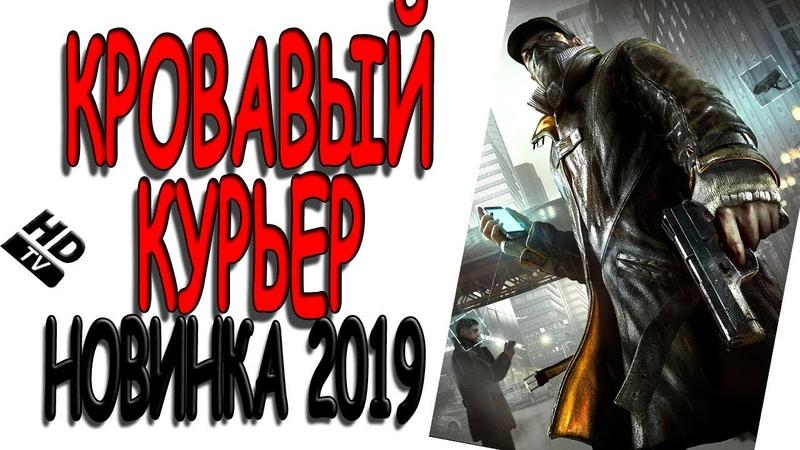 ФИЛЬМ ЖУХНУЛ НЕ ПО ДЕЦКИ КРОВАВЫЙ КУРЬЕР Криминальный боевик 2019