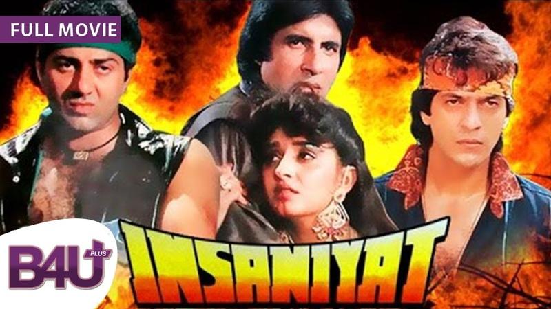 INSANIYAT 1994 FULL MOVIE HD Amitabh Bachchan Sunny Deol Raveena Tandon Jaya Prada