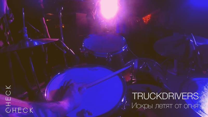 Truckdrivers Искры летят от огня check check drum cam