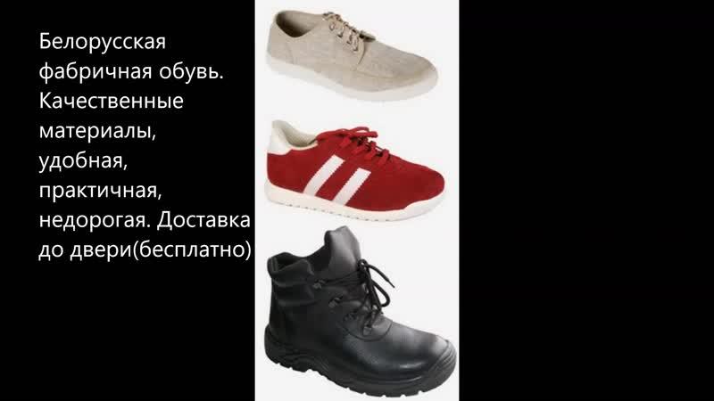 обувь 1 Trim