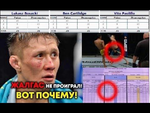 Эксперты MMA и команда UFC не считают что Жалгас Жумагулов проиграл