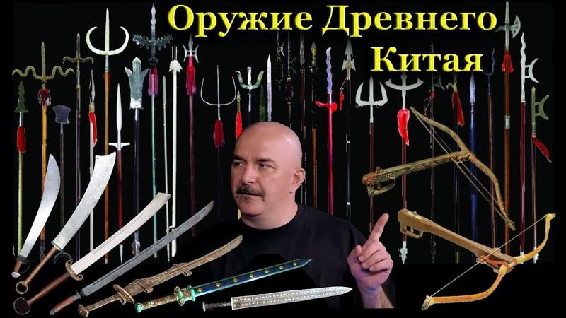 Клим Жуков - Как и чем воевали в Древнем Китае мечи, копья, алебарды, арбалеты, луки, доспехи