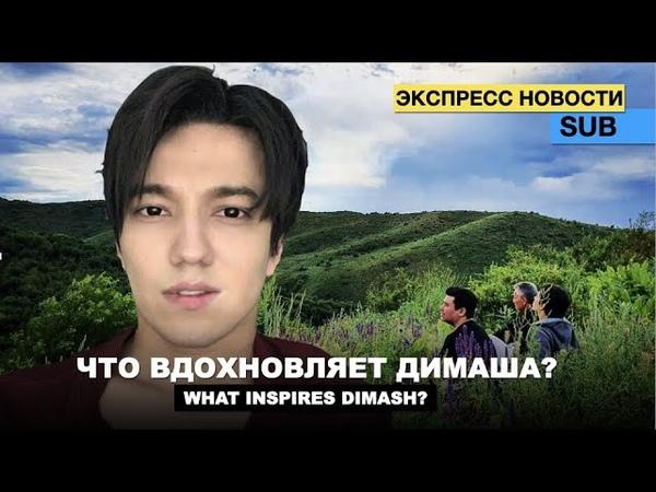Димаш и природа Казахстана Озеро Зайсан Водопад Бурхан Булак