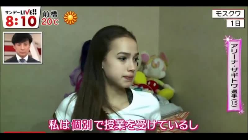 Alina Zagitova World premiere exclusive interview アリーナ・ザギトワ 世界初公開 独占取材