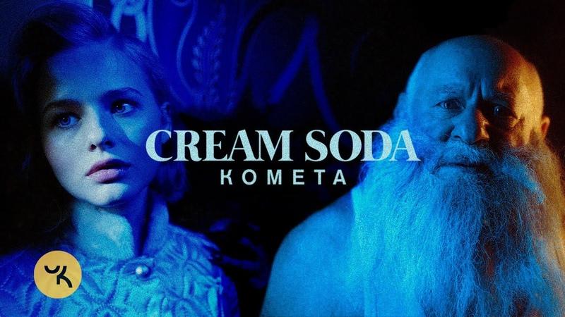 Cream Soda Комета
