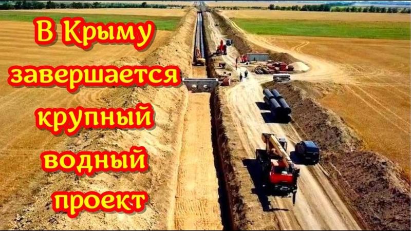 Заполнить Северо-Крымский канал в Крыму завершается крупный водный проект