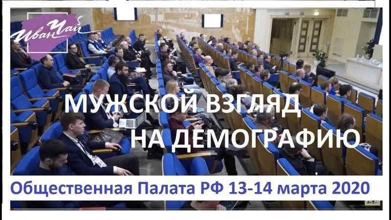 МУЖСКОЙ ВЗГЛЯД НА НАРОДОСБЕРЕЖЕНИЕ КОНФЕРЕНЦИЯ В ОБЩЕСТВЕННОЙ ПАЛАТЕ РФ 13-14 МАРТА 2020