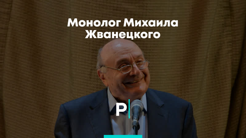Монолог Михаила Жванецкого Может ли человек делать то что ему хочется