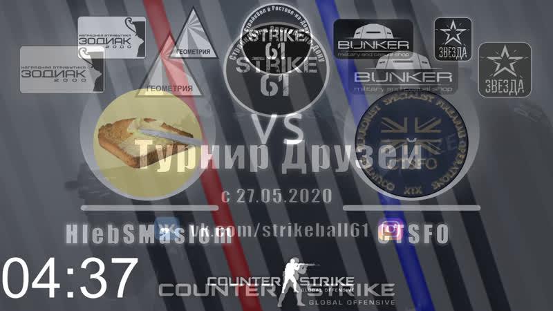 HlebSMaslom VS CTSFO Первый игровой день Турнира Друзей