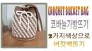 [코바늘뜨기126] crochet bucket bag 2가지색상으로 코바늘 버킷백뜨기
