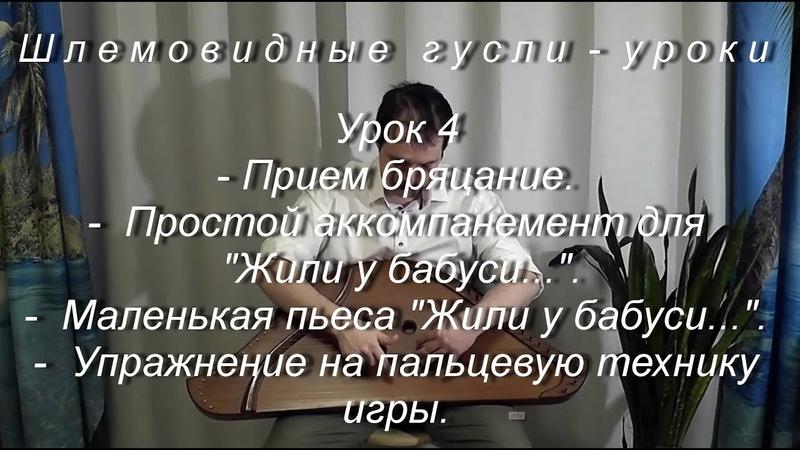 Гусли - Уроки - Шлемовидные гусли - 4 - Прием Бряцание - Жили у бабуси Gusli Andrei Andreev