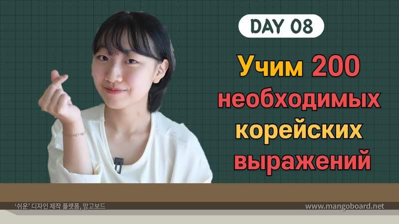 8 день Учим с Чериш 200 необходимых корейских выражений 한국어 200문장 외우고 왕초보 탈출하기