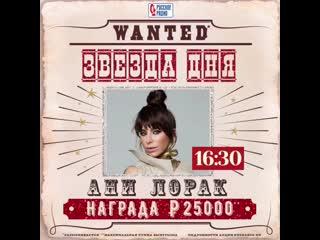 ЗВЕЗДА ДНЯ  Ани Лорак!