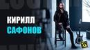 Кирилл Сафонов - Основатель Guitar Science - Интервью