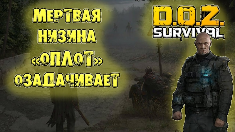 МЕРТАЯ НИЗИНА ЗАДАНИЕ ОПЛОТА СЛУГА САМЕДИ Dawn of Zombies Survival Выживание онлайн D O Z survival