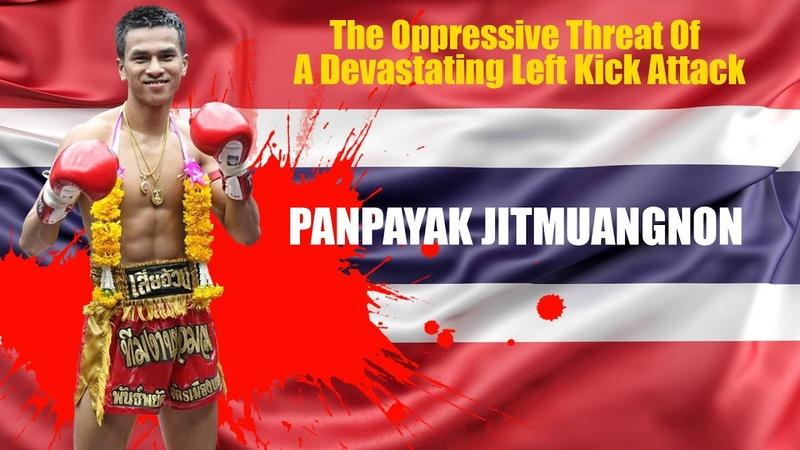 Panpayak Jitmuangnon พันธ์พยัคฆ์ The Oppressive Threat Of A Devastating Left Kick Attack
