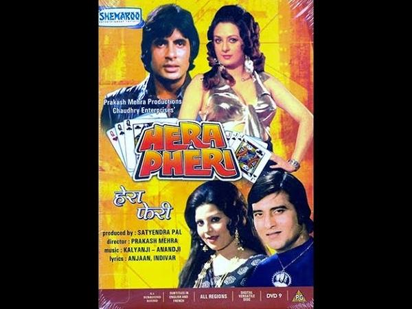 Сердцеед Hera Pheri 1976 Амитабх Баччан Винод Кханна Сайра Бану и Сулакшна Пандит
