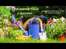 Меняем ландшафтный дизайн участка! Важные работы в саду в конце апреля.