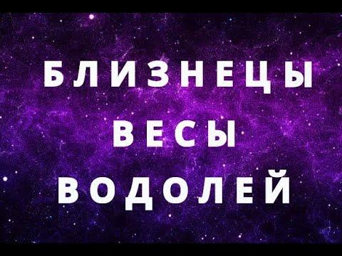 Kassandra СЮРПРИЗЫ ОСЕНИ ДЛЯ БЛИЗНЕЦЫ ВЕСЫ ВОДОЛЕЙ