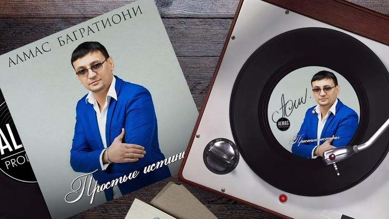 Алмас Багратиони альбом Простые истины 2018г