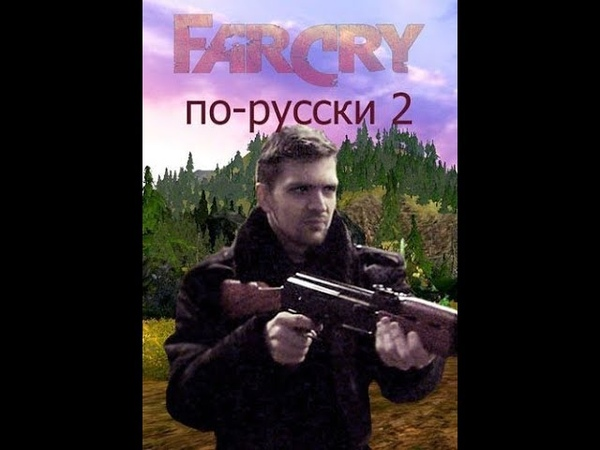 Прохождение игры мода Far cry по русски 2 № 1 Пещеры 1 часть Пещерный бункер