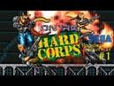 Да здравствует хардкор! - Contra Hard Corps SEGA прохождение 1