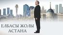 «Елбасы Жолы. Астана» к/ф реж. Ақан Сатаев, 2018 ж.