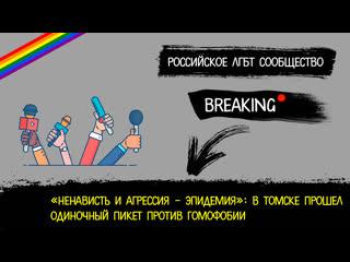 BREAKING NEWS: Ненависть и агрессия  эпидемия: в Томске прошел одиночный пикет против гомофобии.