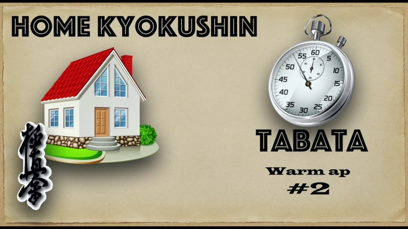 ⛩🏠 HOME KYOKUSHIN TABATA Warm Ap 2