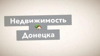 Динамика цен на недвижимость в Донецке с 2015 г. по 2020 г.