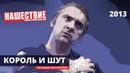 Последнее выступление Михаила Горшенёва Король и Шут НАШЕСТВИЕ 2013