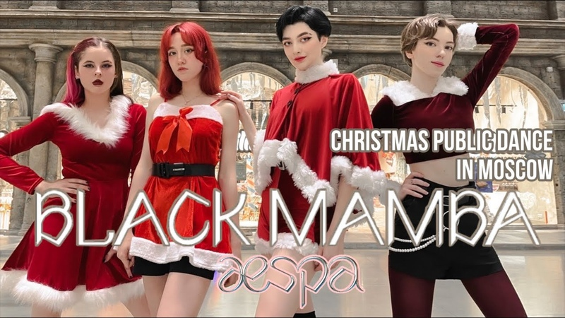 [KPOP IN PUBLIC , Russia] AESPA (에스파) - Black Mamba - Dance Cover by ESTET [ONE TAKE] Christmas ver.