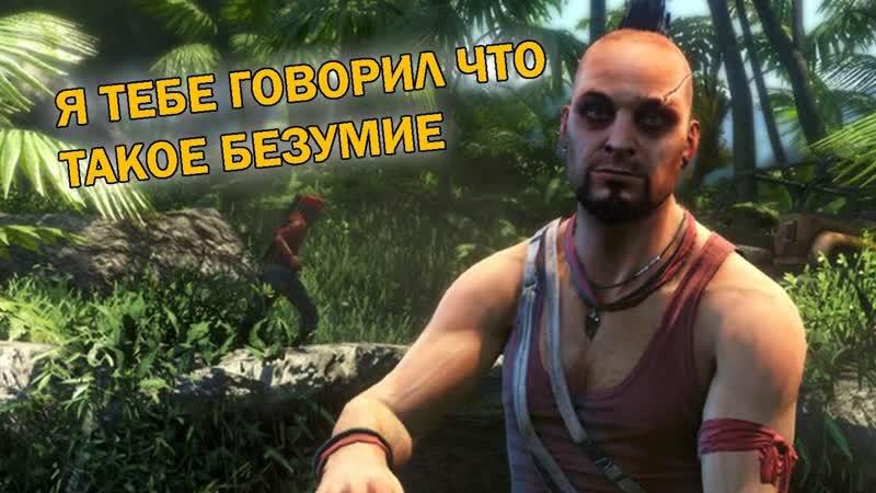 Прохождение Far Cry 3 татау безумие Продолжение часть №2