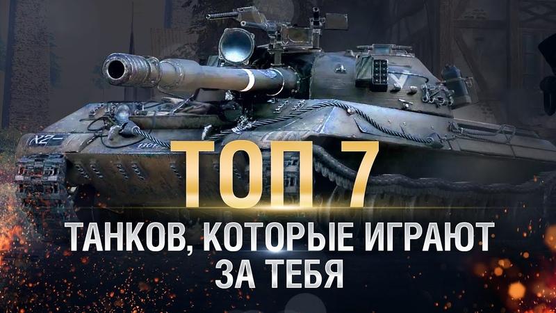 Топ 7 танков которые играют за тебя от TheGun и TheYuppie World of Tanks