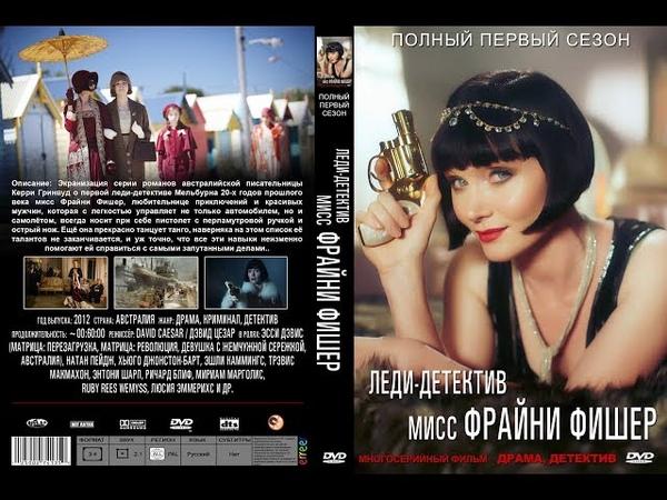 Леди детектив мисс Фрайни Фишер HD Сезон 01 Серия 04