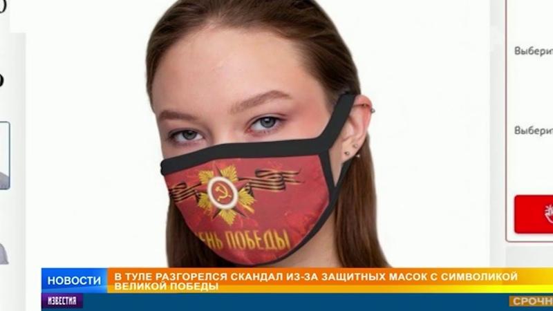 Скандал разгорелся из за медицинских масок с символикой Победы в ВОВ
