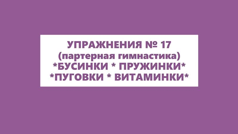 Упр № 17 Партерная гимнастика для младших групп
