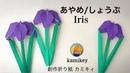 【折り紙】あやめ/しょうぶ Iris Origami (カミキィ kamikey)