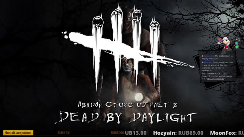 Dead by Daylight Доделываем третий разрыв