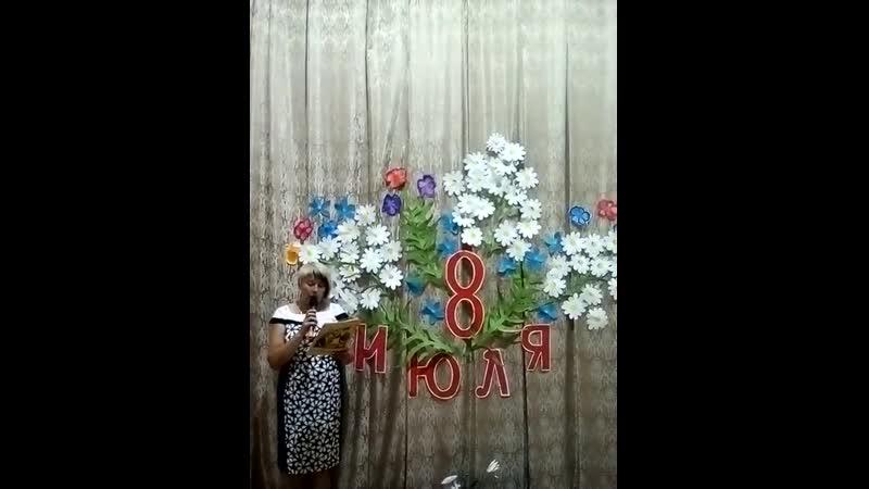 Стихотворение Леонида Гайкевич Семья читает библиотекарь Людмила Павловна Скокова