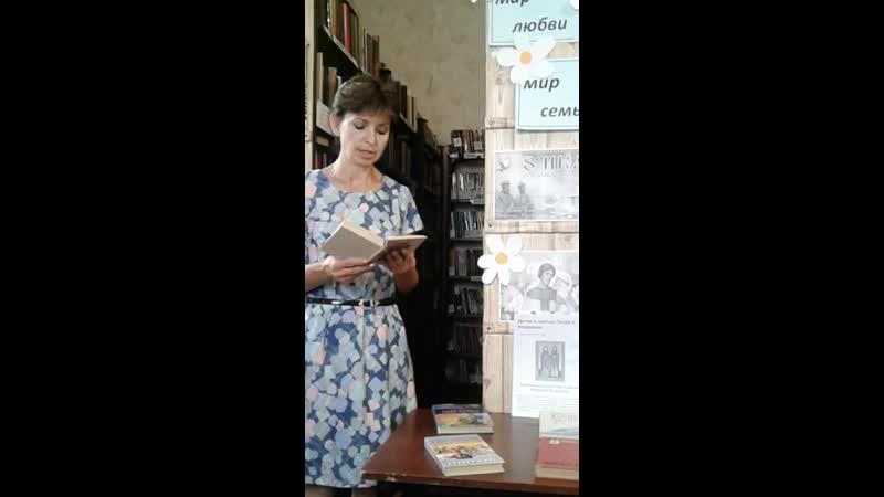 Стихотворение Эдуарда Асадова А семья это дом читает библиотекарь Лариса Александровна Семёнова
