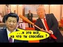 Amepuko$ы в ярости! США на крючке Трамп провоцирует Китай и втягивает Европу в противостояние
